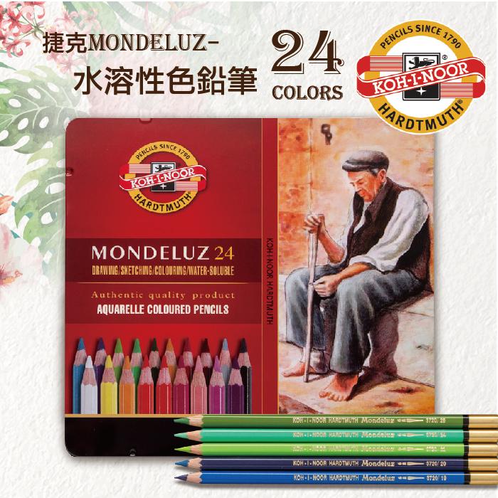 KOH-I-NOOR 捷克頂級專業水溶性色鉛筆 筆芯滑順  魔術筆彩虹筆