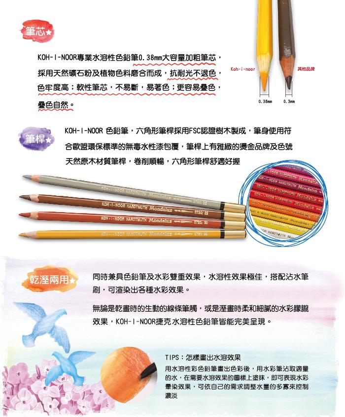 KOH-I-NOOR 捷克頂級專業水溶性色鉛筆 同時兼具色鉛筆及水彩雙重效果
