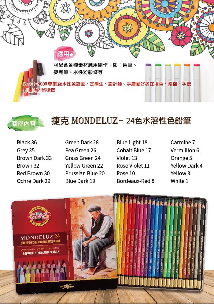 KOH-I-NOOR捷克頂級專業水溶性色鉛筆 可配合各種素材應用創作