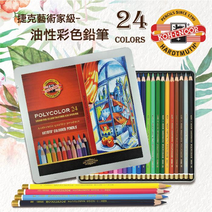 KOH-I-NOOR 捷克藝術級專業油性色鉛筆 筆芯滑順  魔術筆彩虹筆