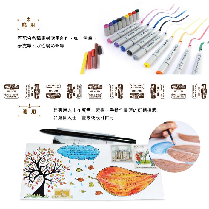 KOH-I-NOOR 捷克藝術家油性色铅筆  可配合各種素材應用創作 koh-i-noor魔術色鉛筆  色鉛筆推薦