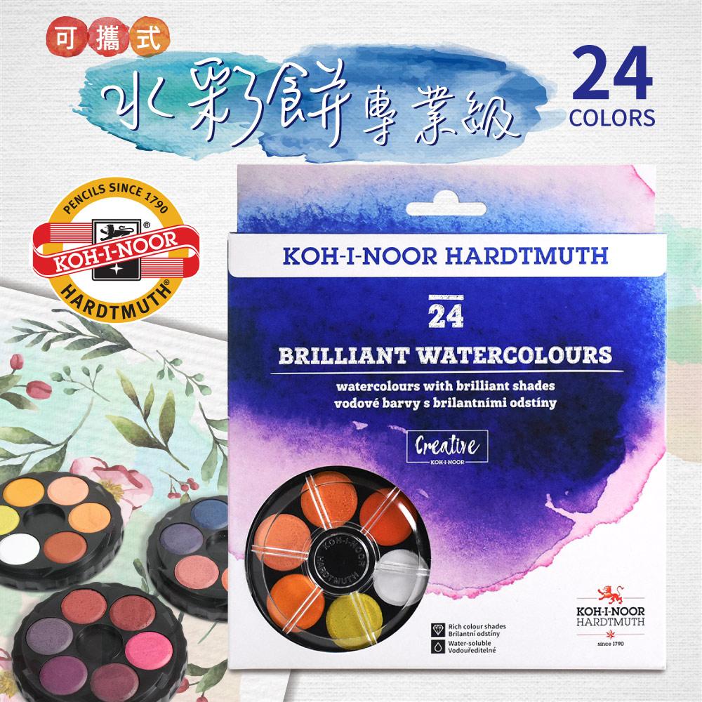 捷克可攜式水彩餅 捷克koh-i-noor 捷克刺蝟筆 魔術筆  round watercolor  總代理 代理